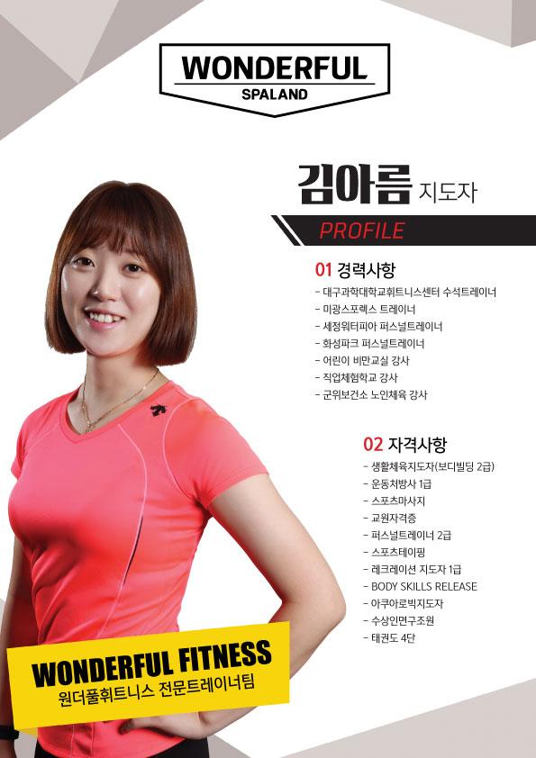 4. 김아름 최종.jpg